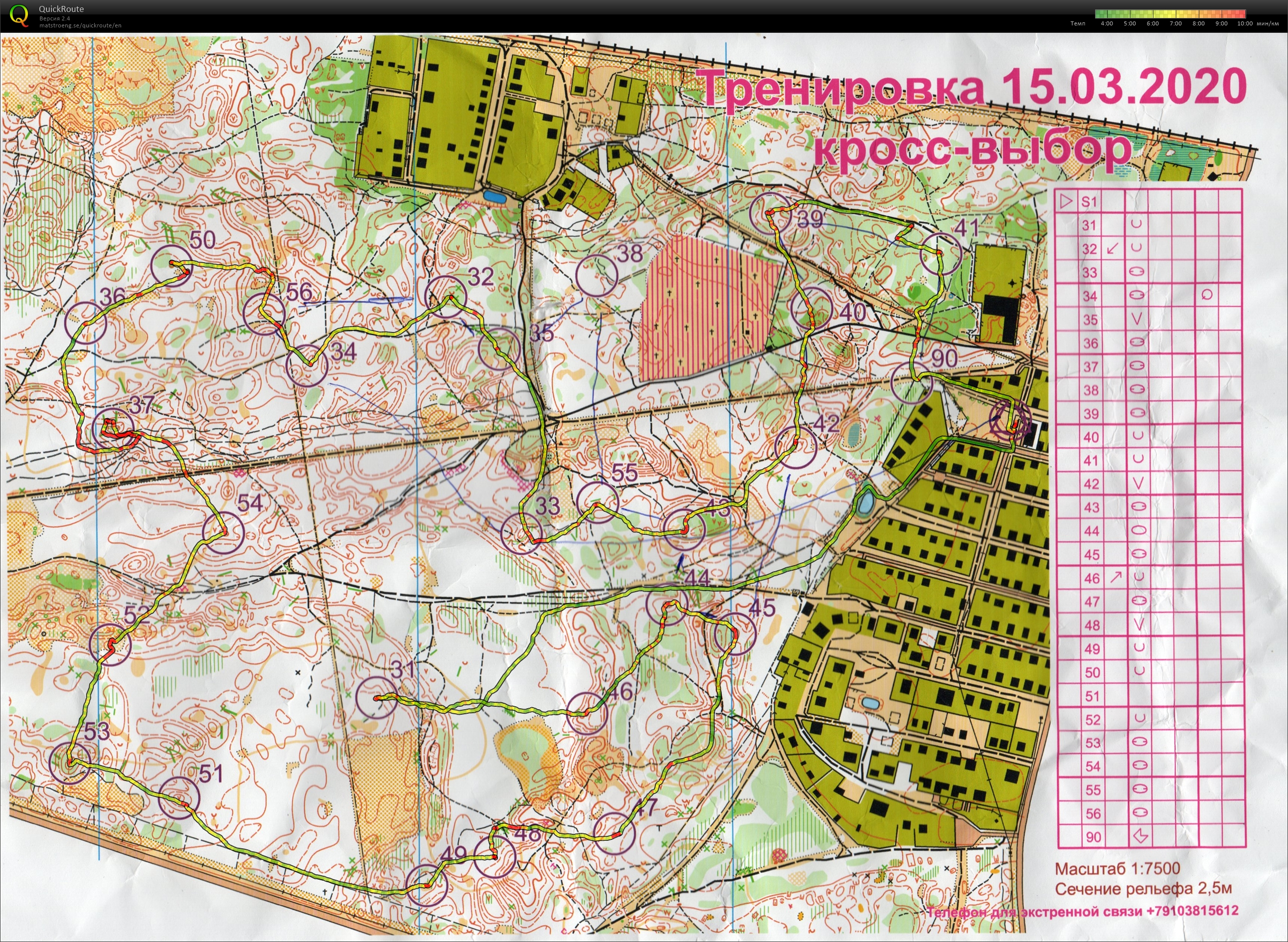 Map with track - Тренировочный старт, area - , from orienteering map archive of Александр Овчинников